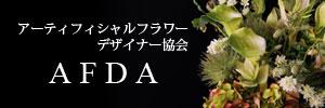 アーティフィシャルフラワーデザイナー協会(AFDA)