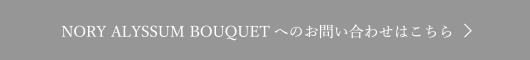 NORY ALYSSUM BOUQUETへのお問い合わせはこちら